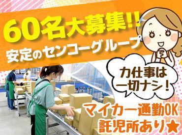 埼玉センコーロジサービス株式会社 加須PDセンター[001] の画像・写真