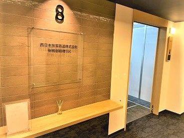 JR西日本フィナンシャルマネジメント株式会社 シェアードサービス推進部の画像・写真