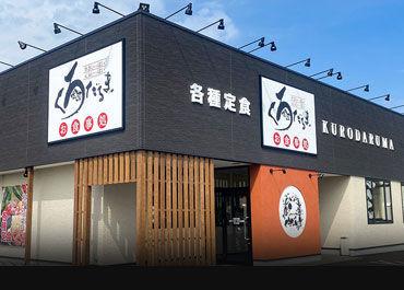 くろだるま 宮崎新別府店の画像・写真