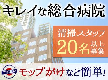 タイガー総業株式会社 (勤務地:名古屋市南区白水の総合病院)の画像・写真