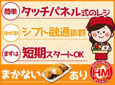 ほっともっと 益田あけぼの西町店の画像・写真