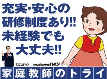 家庭教師のトライ 行政事業部 ※勤務地:東京都墨田区の画像・写真