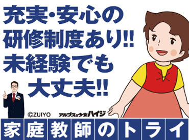 家庭教師のトライ 行政事業部 ※勤務地:千葉県松戸市紙敷の画像・写真