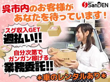 株式会社SanDENの画像・写真