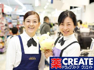 クリエイトエス・ディー 新鎌倉手広店 [238] の画像・写真