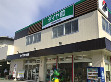 タイヤ館草津の画像・写真