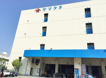 株式会社ヤマタネの画像・写真