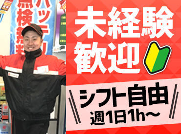 岩田石油株式会社の画像・写真