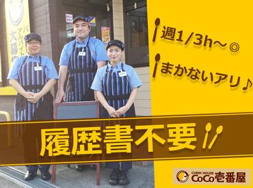 CoCo壱番屋 川越城下町店の画像・写真