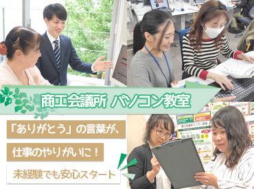 高松商工会議所 パソコン教室の画像・写真