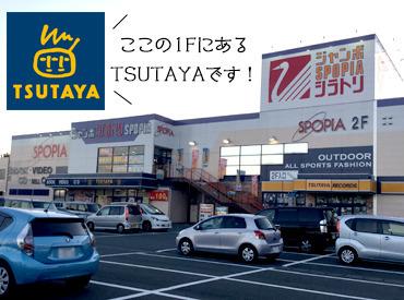 株式会社シラトリ TSUTAYA袋井国本店の画像・写真