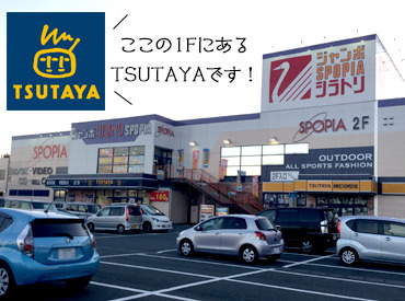 TSUTAYA 袋井国本店の画像・写真