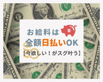 株式会社オープンループパートナーズ 小岩エリア (お仕事No.pakcp00)の画像・写真