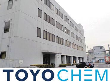 トーヨーケム株式会社 川越製造所の画像・写真