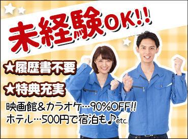株式会社ウィルオブ・ワーク FO新潟支店 新潟Tの画像・写真