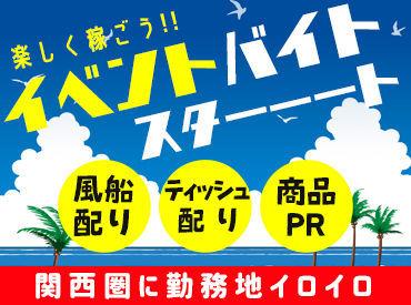 株式会社エイプラス・プランニング 大阪支店の画像・写真