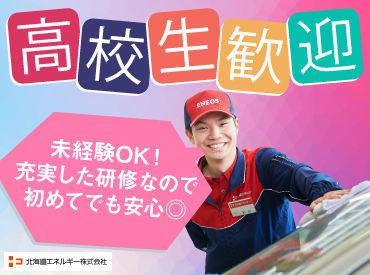 北海道エネルギー 札幌新道SSの画像・写真