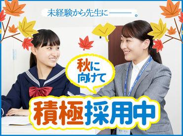 早稲田アカデミー個別進学館成城学園前校の画像・写真