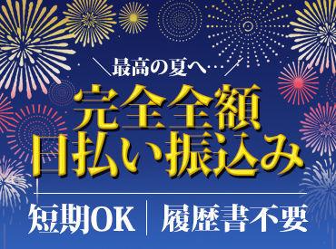 株式会社パットコーポレーション※勤務地:大宮駅周辺[No.151] の画像・写真