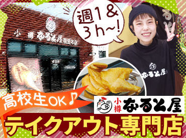 小樽なると屋 元町店の画像・写真
