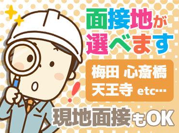 OKUMURA株式会社 ※勤務地:北区JR大阪駅周辺の画像・写真