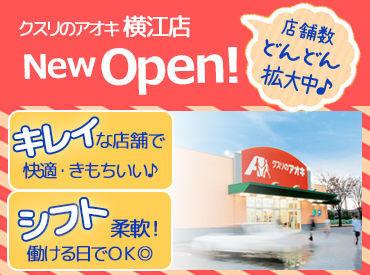 クスリのアオキ 横江店(2020年12月中旬OPEN)の画像・写真