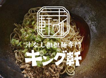 汁なし担担麺専門 キング軒 本郷三丁目店の画像・写真