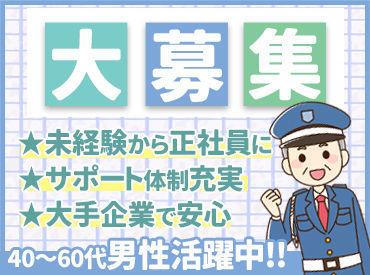 日本保安管理保障株式会社 (勤務地:日本精線枚方工場)の画像・写真
