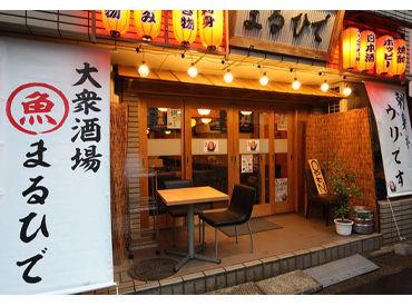 居酒屋 まるひで 西荻窪の画像・写真