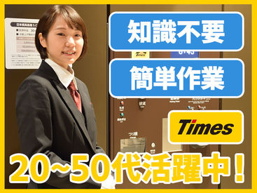 タイムズサービス株式会社 赤坂インターシティAIR駐車場の画像・写真