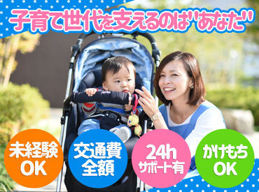 ベビーシッターサービスのラビットクラブ大阪の画像・写真