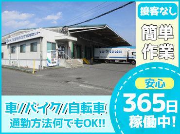 三紀運輸株式会社 岡山物流センターの画像・写真