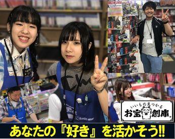 お宝創庫 西尾店の画像・写真