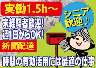 株式会社北海道新聞佐藤販売所の画像・写真
