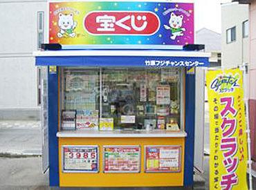 株式会社シーエルシー ※勤務地:フジ竹原店の画像・写真
