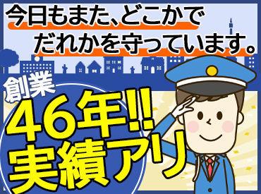 ロイヤル警備保障株式会社(勤務地:藤沢市)の画像・写真