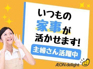 イオンディライト株式会社 東海支社 勤務地:イオン新宮店の画像・写真