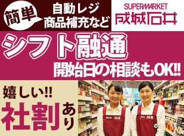成城石井 オペラシティ店の画像・写真