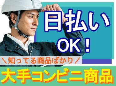 株式会社ロジックス ※勤務地:平塚東八幡エリア の画像・写真