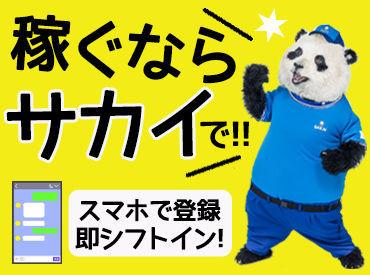 株式会社サカイ引越センター 大宮エリア【029】の画像・写真