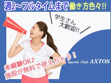 スポーツクラブアクトスWill_G イトーヨーカドー静岡店の画像・写真