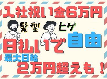 株式会社ケイ・マックス [002](勤務地:高田馬場駅周辺)の画像・写真