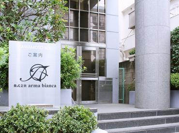株式会社arma biancaの画像・写真