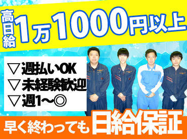 株式会社新日本空調サービス東京 埼玉営業所の画像・写真