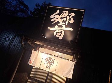ラーメン 響 乃木店の画像・写真