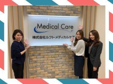 株式会社ルフト・メディカルケア 埼玉支店の画像・写真