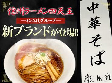 おおぼし 松本桐店の画像・写真