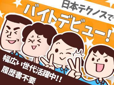 株式会社日本テクノス 本社の画像・写真