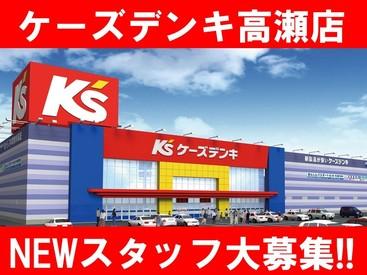 ケーズデンキ 高瀬店の画像・写真
