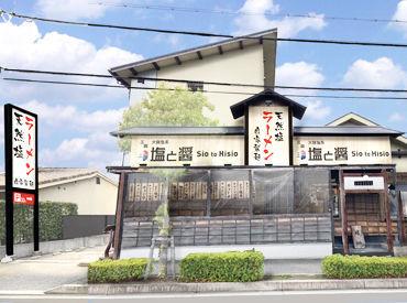 塩と醤 三田駅前サテライト店の画像・写真